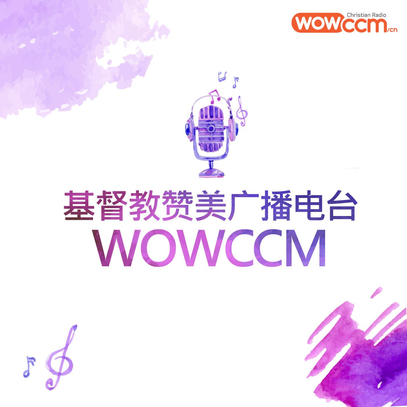 基督教赞美广播电台-WOWCCM